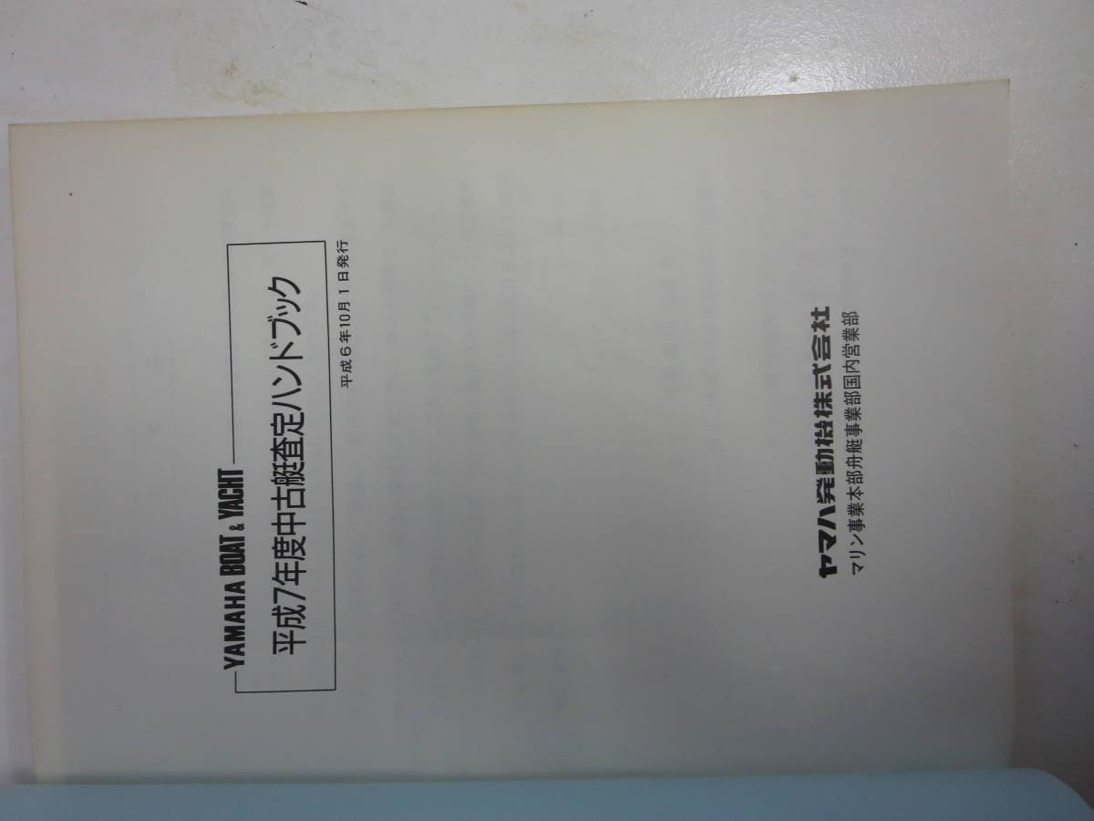 「ヤマハ 平成7年度 ヤマハ  中古艇ハンドブック セールスマン用 社外秘 前頁付き」の画像2