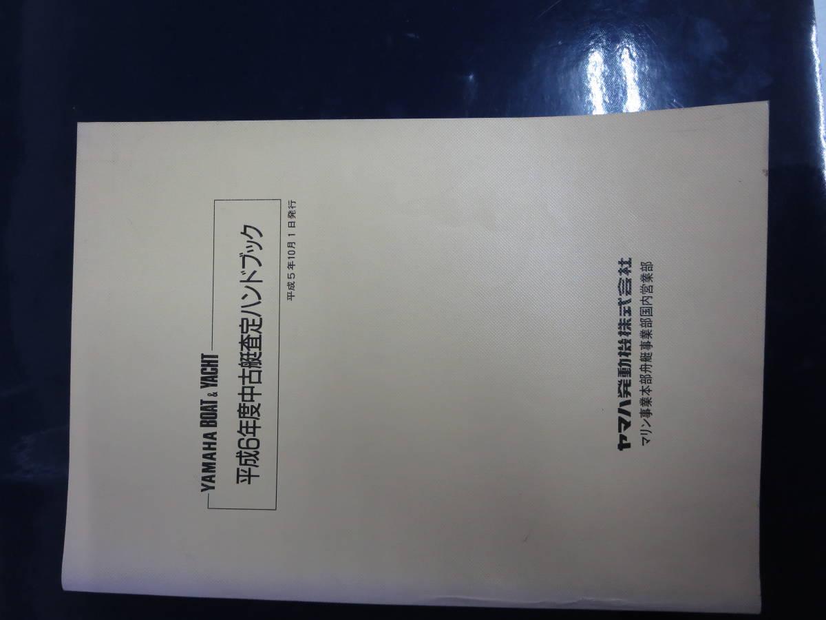 「ヤマハ 2001年度 ヤマハ  中古艇ハンドブック セールスマン用 社外秘 前頁付き」の画像1