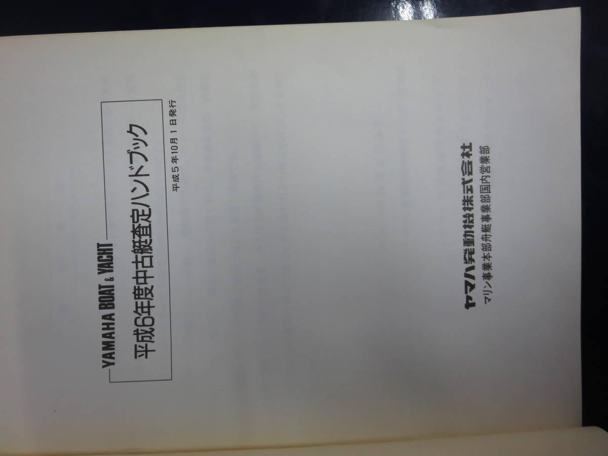 「ヤマハ 2001年度 ヤマハ  中古艇ハンドブック セールスマン用 社外秘 前頁付き」の画像2