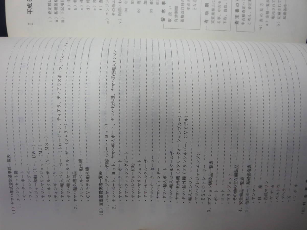 「ヤマハ 2001年度 ヤマハ  中古艇ハンドブック セールスマン用 社外秘 前頁付き」の画像3