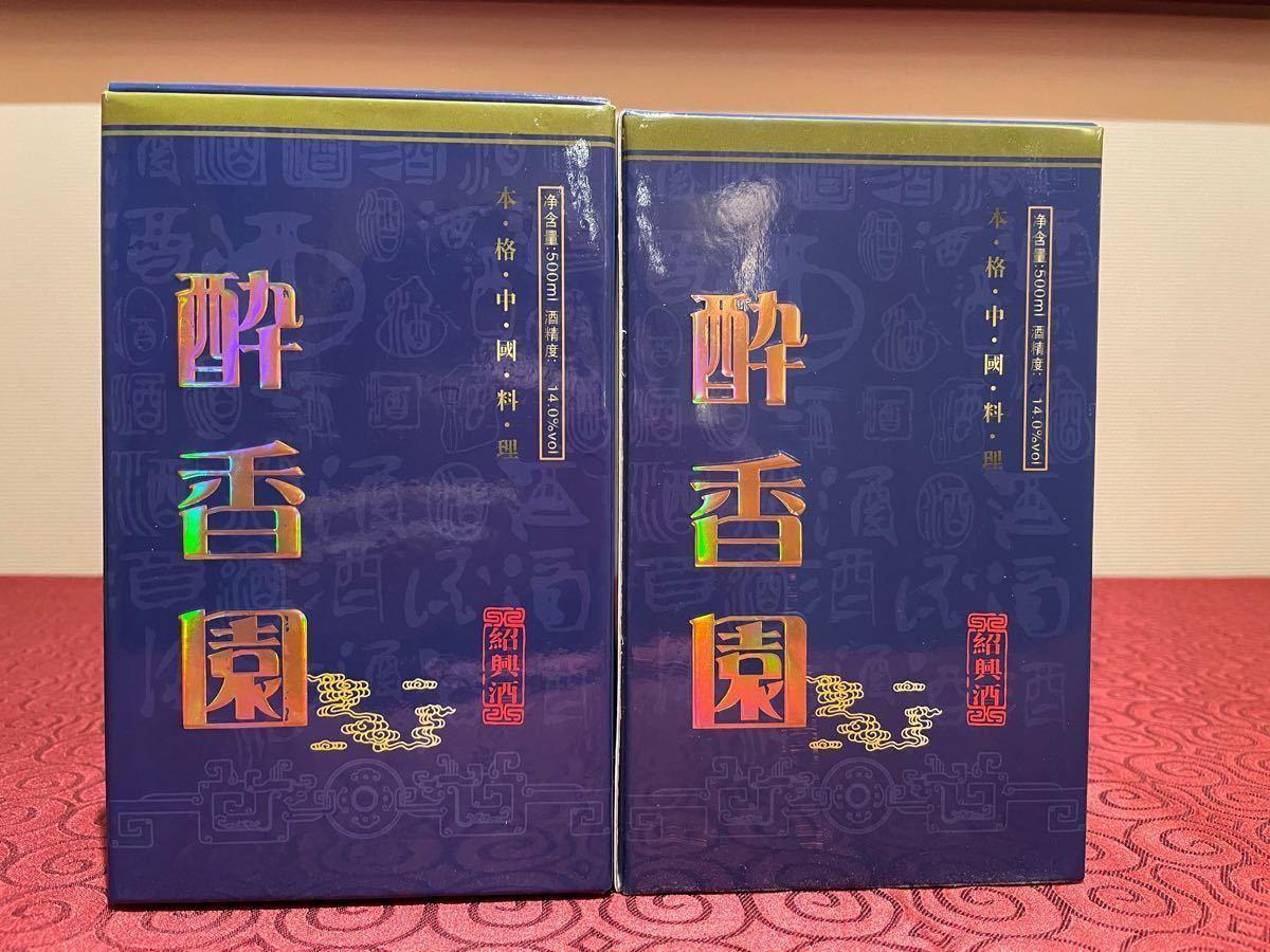 陳年15年紹興花彫酒 内容量500ml x2本 14%     箱付