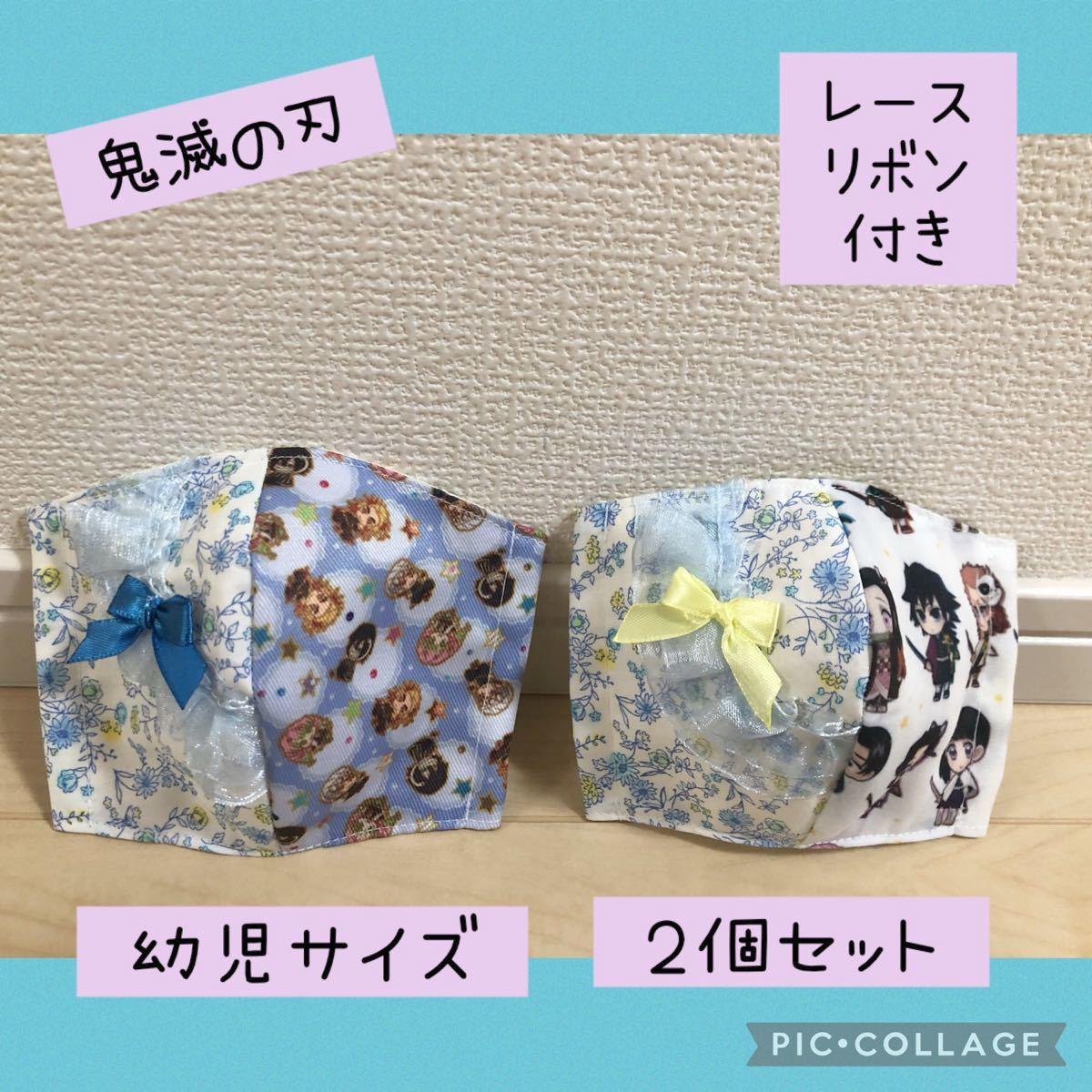 ハンドメイド ☆立体インナー 鬼滅の刃 花柄 レースリボン付き 2個セット 幼児サイズ☆