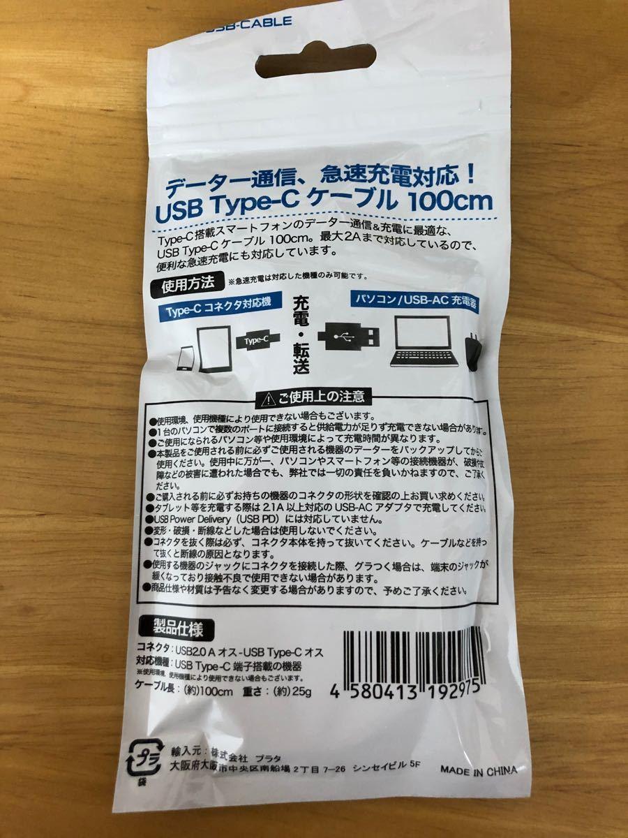 2A急速充電&データ通信対応 【USB Type-Cケーブル 1m】 Type-C対応スマホに