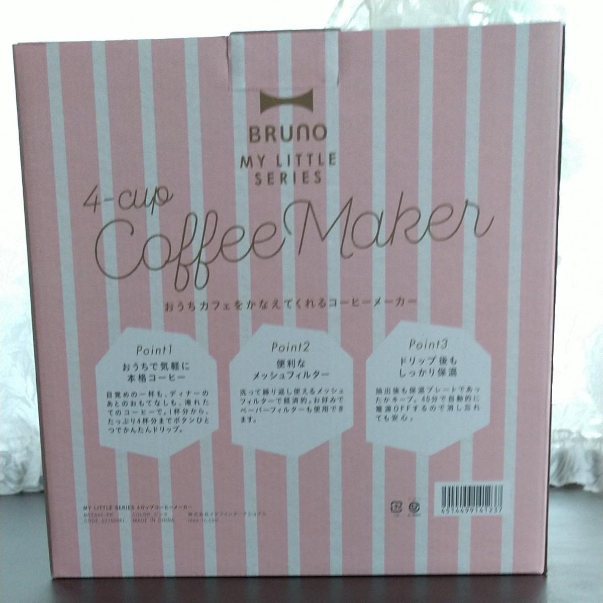 BRUNOコーヒーメーカー