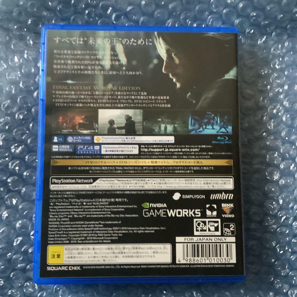 ファイナルファンタジー15 ロイヤルエディション FINAL FANTASY XV ROYAL EDITION FF15 PS4ソフト_画像2