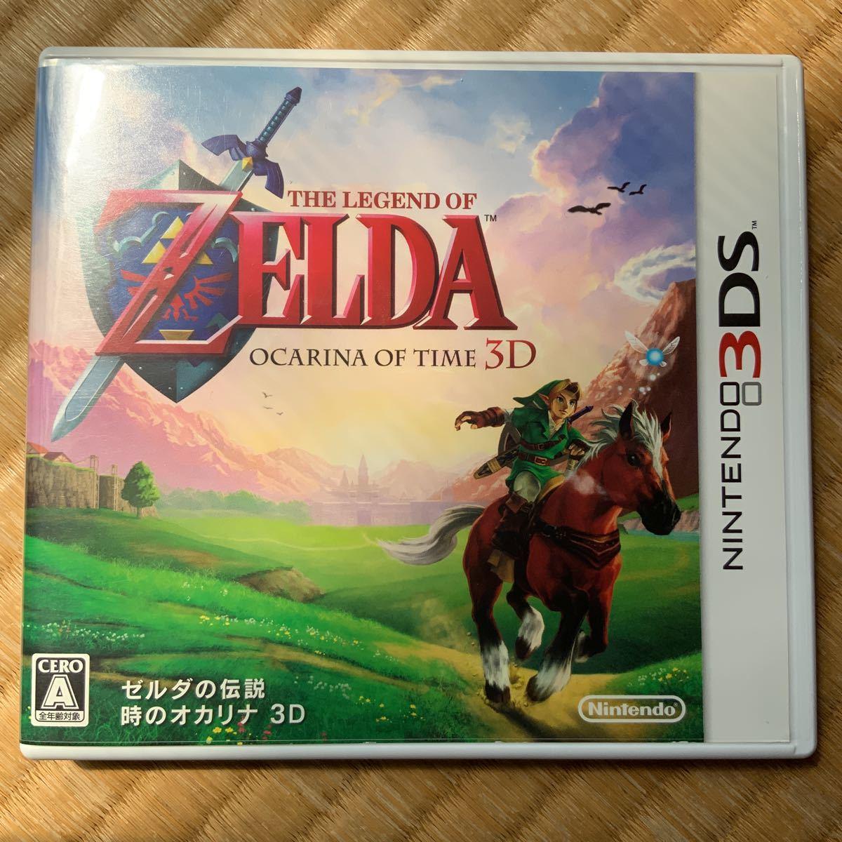 ゼルダの伝説時のオカリナ3D 3DS_画像1