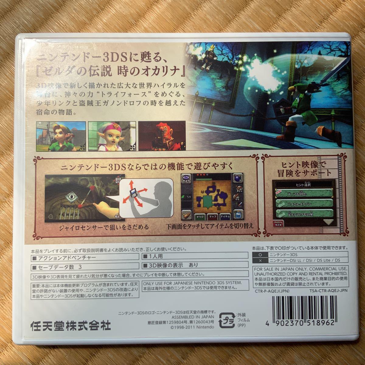 ゼルダの伝説時のオカリナ3D 3DS_画像2