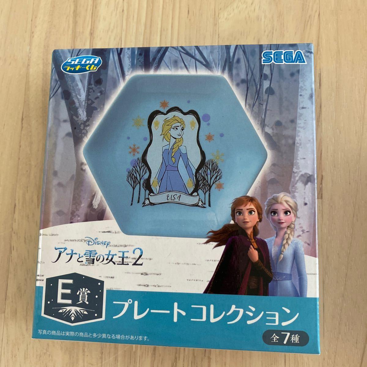 アナと雪の女王2 プレートコレクション