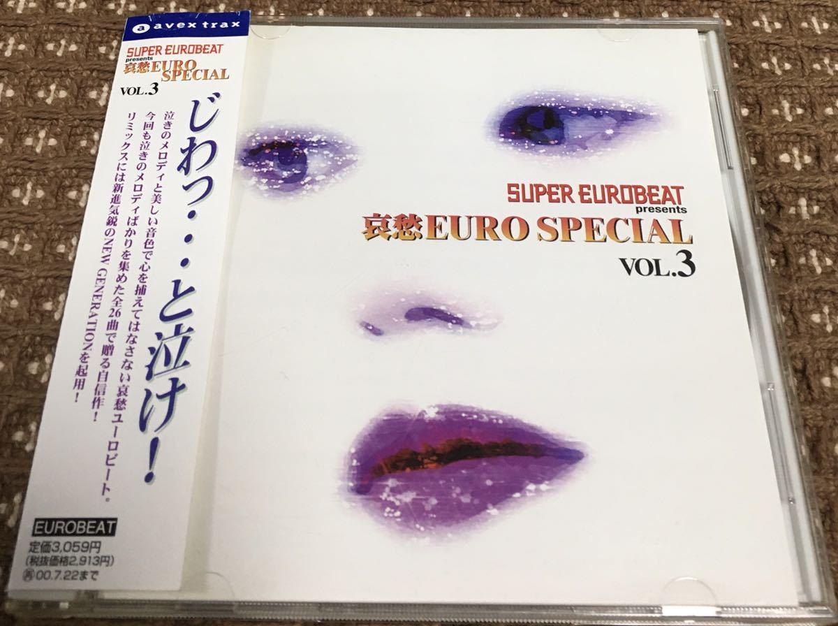 [CD] SUPER EUROBEAT presents 哀愁EURO SPECIAL VOL.3 スーパーユーロビート 【中古】