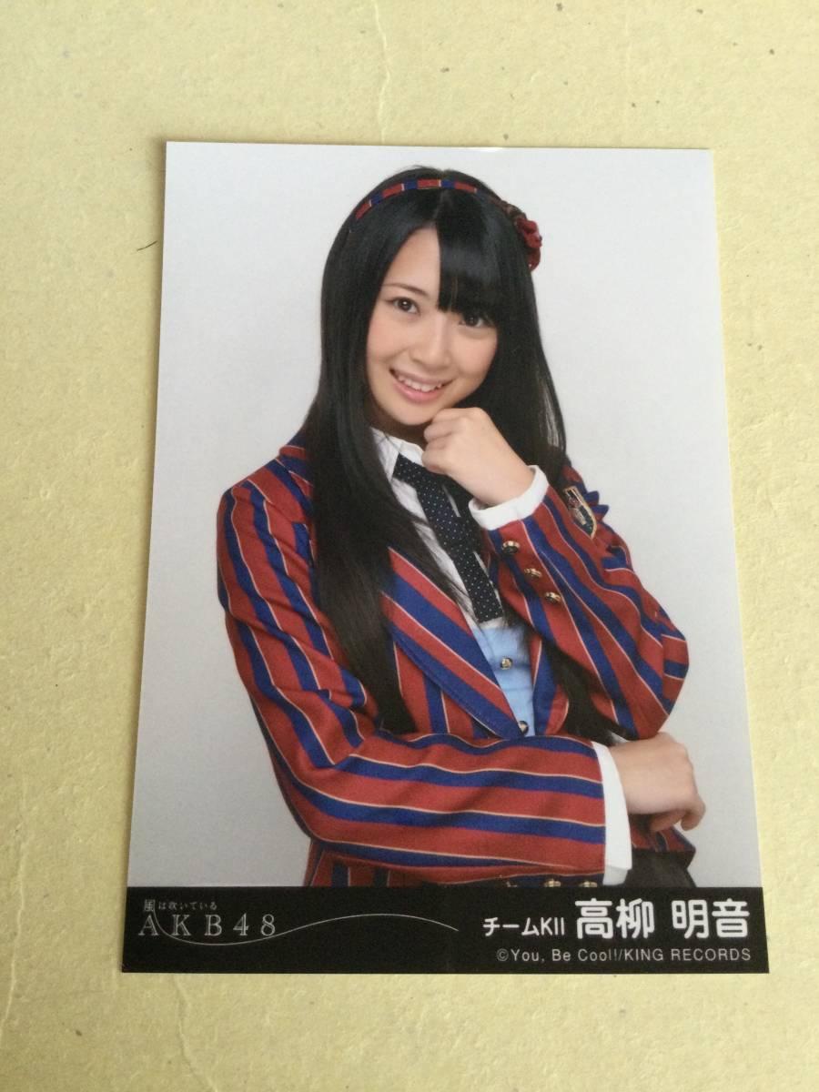 AKB48 風は吹いている 劇場盤封入写真 チームKⅡ 高柳 明音 他にも出品中 説明文必読 SKE48_画像1