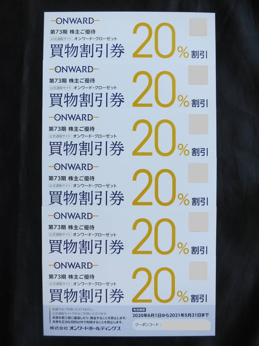 ≪最新≫ オンワード ONWARD 株主優待 買物割引券 (20%割引) 6枚セット 有効期限 2021年5月31日まで 【送料無料】_画像1