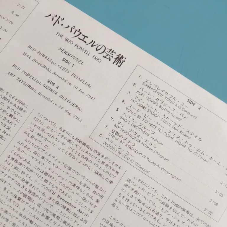 【美盤/試聴済LP】Bud Powell Trio『バド・パウエルの芸術』A面マックス・ローチ(dr)カーリー・ラッセル(b)★Columbia YS-7081-RO_画像5