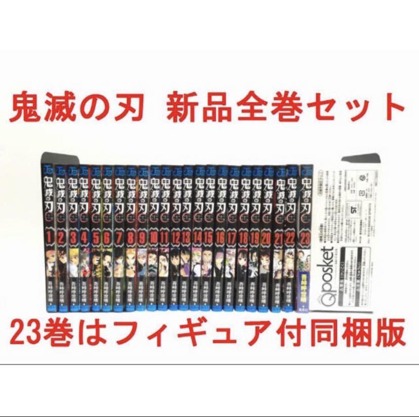鬼滅の刃 1巻 23巻 全巻セット 特装版 同梱版