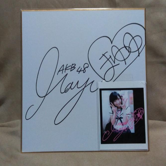 元AKB48渡辺麻友・直筆サイン入り色紙と直筆サイン入り写真