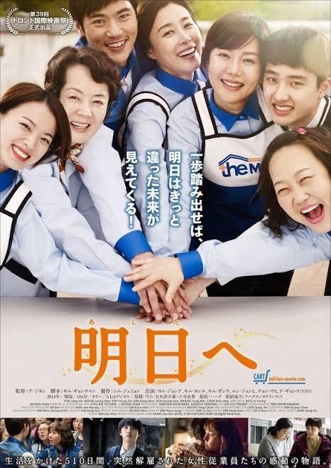 韓国映画 EXO ギョンス【明日へ】日本語字幕付DVDレーベル印刷付