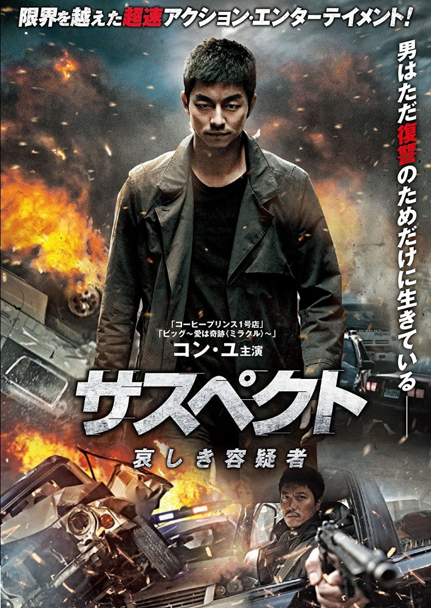 韓国映画コンユ サスペクト 哀しき容疑者日本語字幕付レーベル印刷付DVD 1枚
