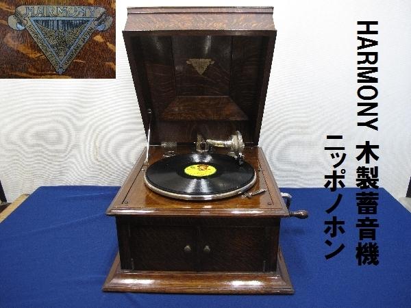 ハーモニー 蓄音機(58)HARMONY NIPPONOPHONE 動作確認済 針 レコード付き レトロ