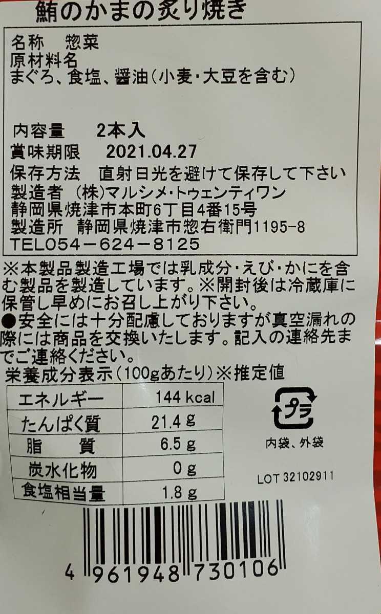 静岡県焼津産 まぐろのかまの炙り焼き 炭火焼き仕立て ちょっぴり贅沢なおつまみ、おかずにも_画像7