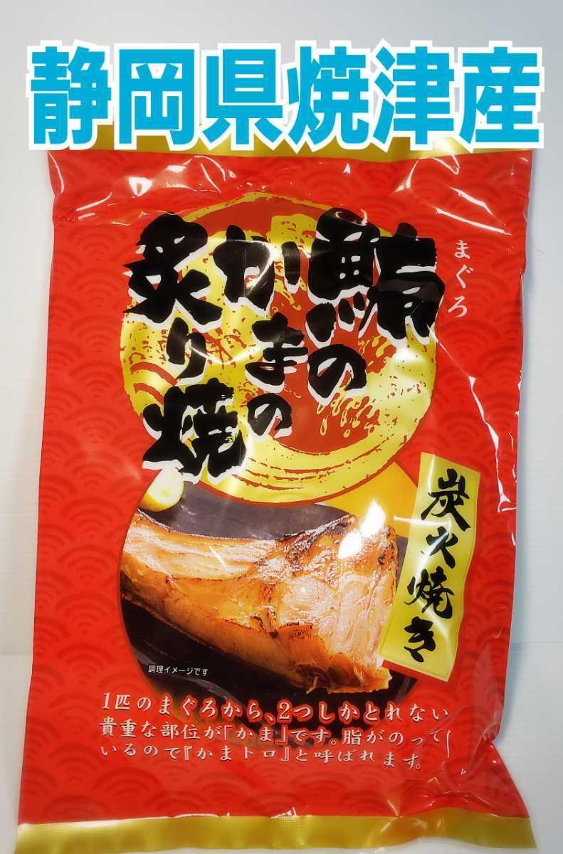 静岡県焼津産 まぐろのかまの炙り焼き 炭火焼き仕立て ちょっぴり贅沢なおつまみ、おかずにも_画像1