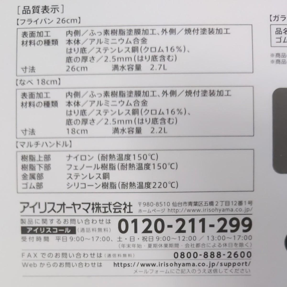 アイリスオーヤマ  フライパン・なべ 4点セット IH、ガスコンロ対応〈キッチンシェフ〉