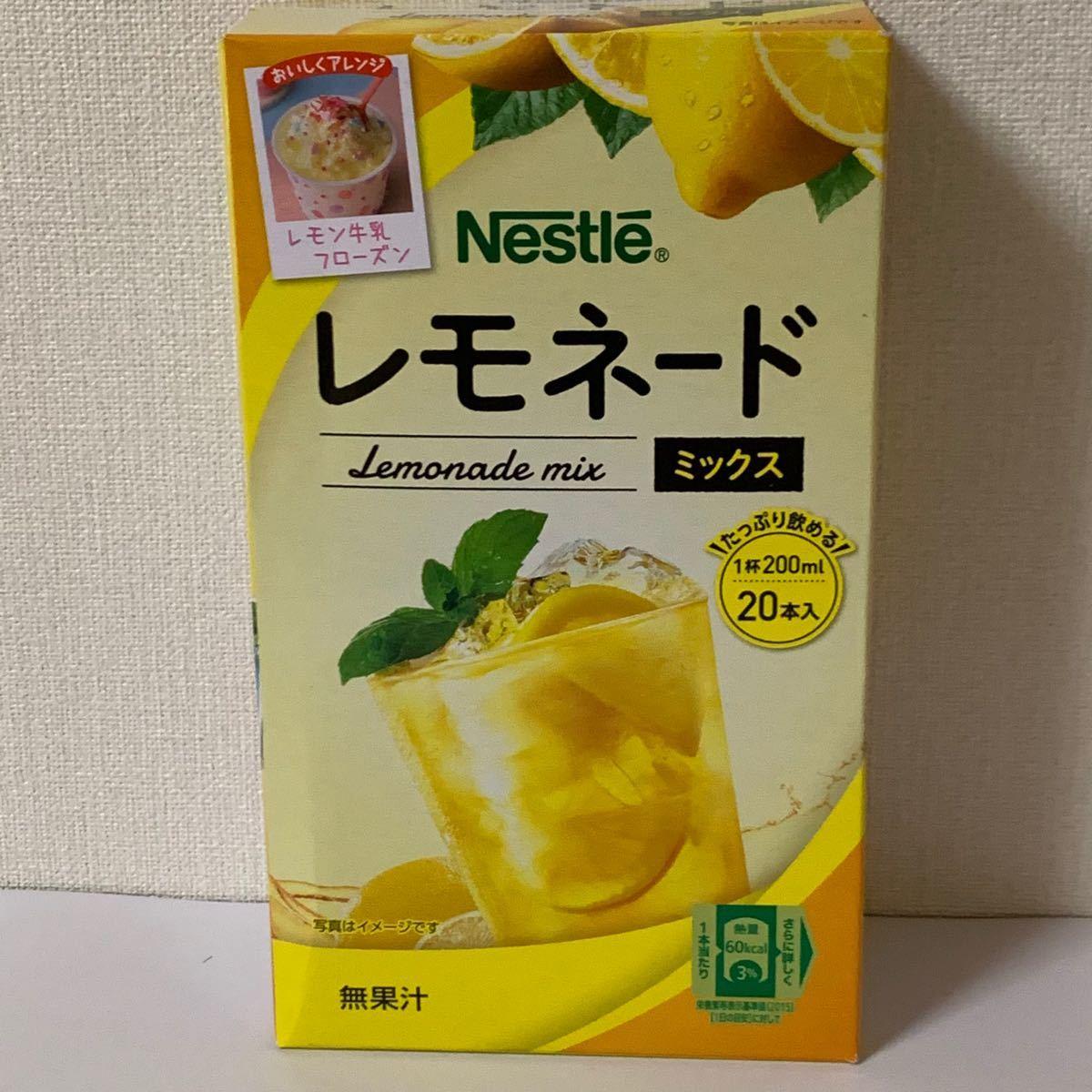 ネスレ レモネード ミックス 20本入