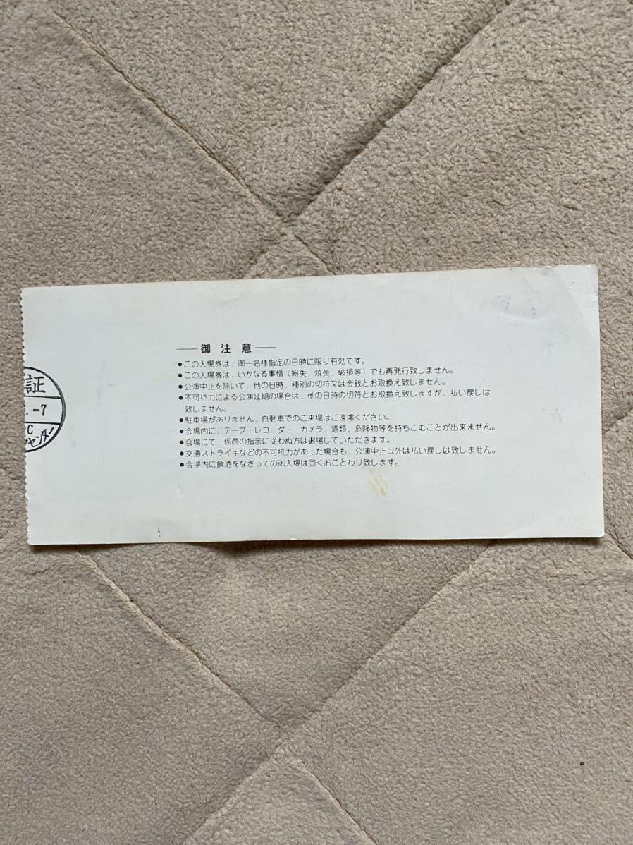 【超貴重】堀ちえみ ファーストコンサートチケット半券 1982年8月4日(39年前) 大阪厚生年金大ホール_画像2