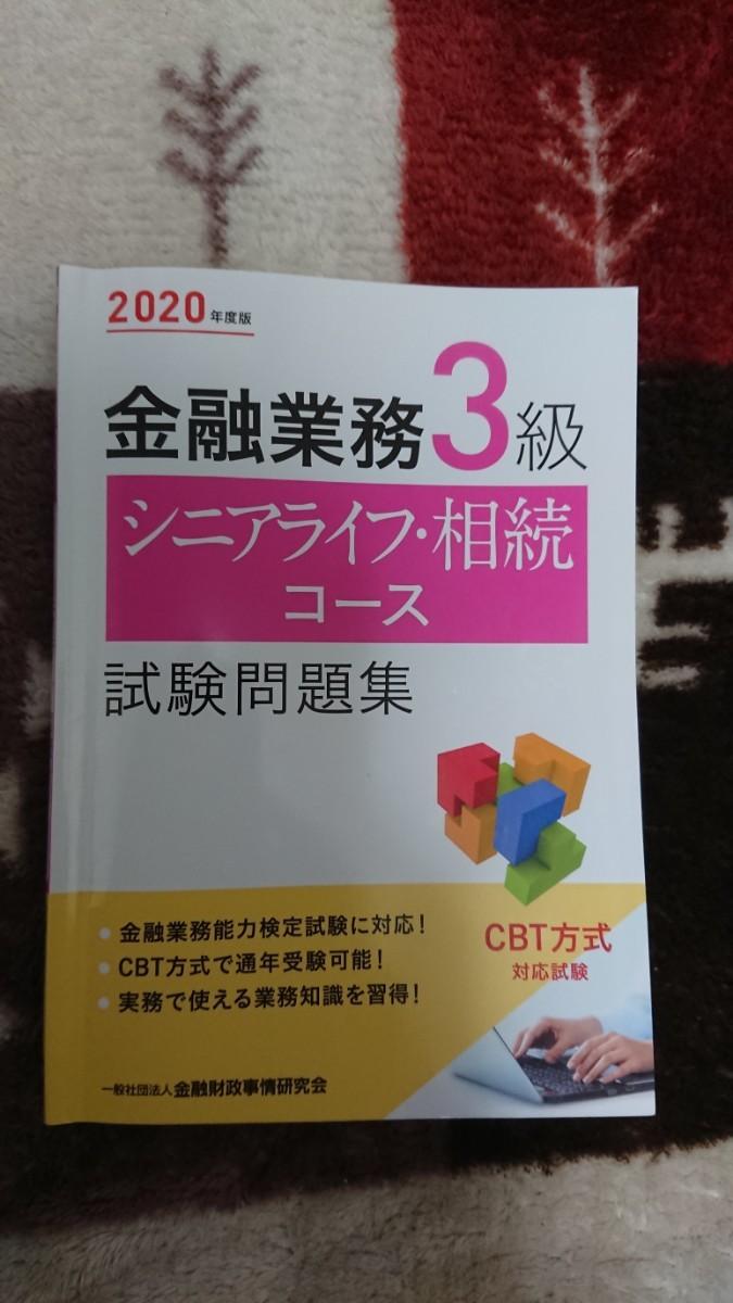 金融業務3級