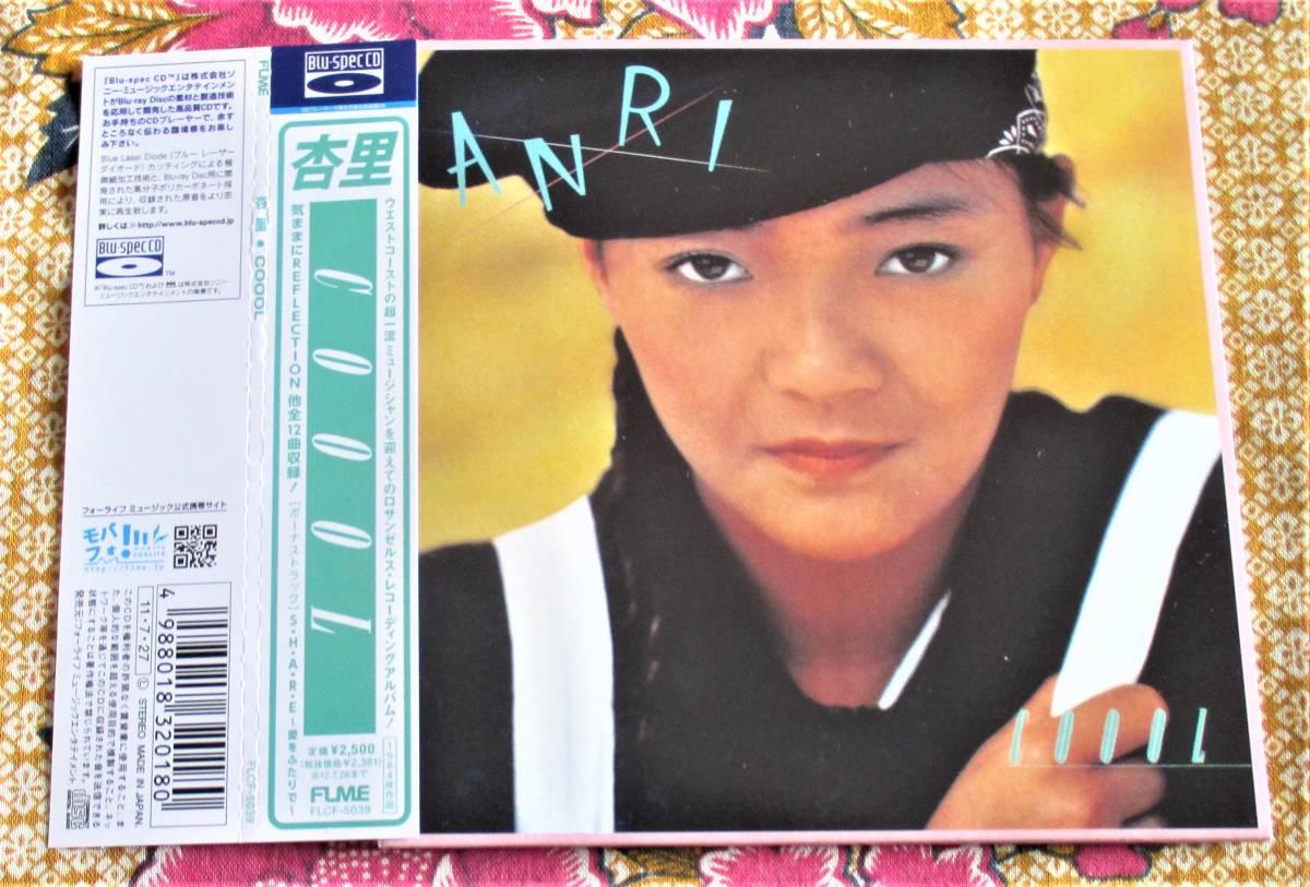☆彡紙ジャケ【Blu-Spec CD】杏里 / COOOL →角松敏生全曲プロデュース・高音質盤・SHARE~愛をふたりで~_画像1