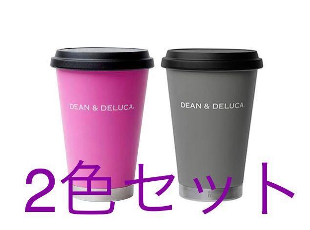 【送料込み】新品即決♪ディーンアンドデルーカ*カフェ限定タンブラー*ピンク&グレー*2点セット*DEAN&DELUCA*ランチオフィスドリンク