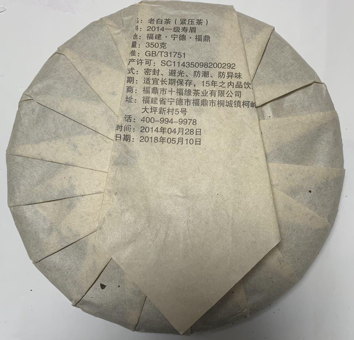 福鼎白茶_画像2