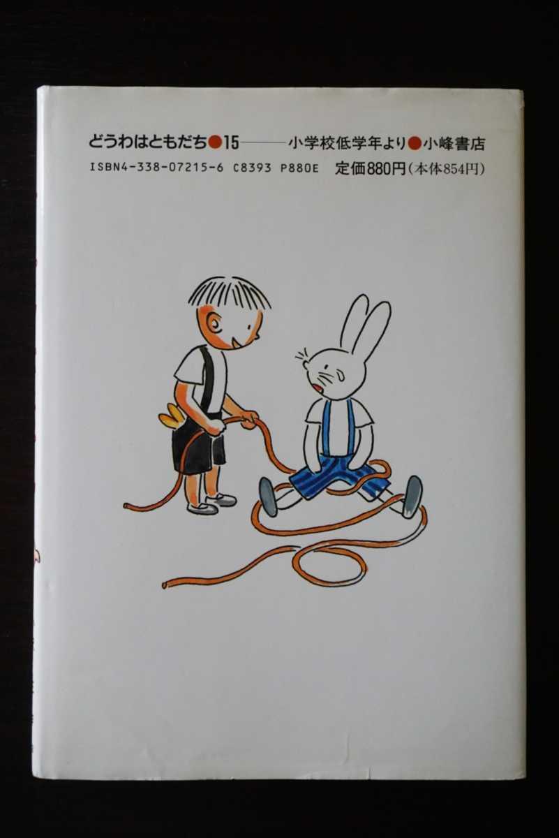 うさぎのぱんとぶたのぱん どうわはともだち小峰書店 作:小沢正 絵:西川 おさむ
