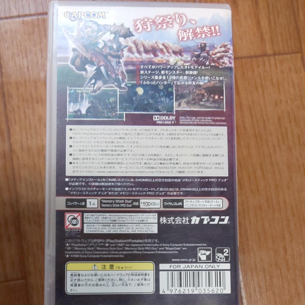 ゲームソフト モンスターハンターポータブル3rd PSP Portable MONSTER HUNTER 3rd