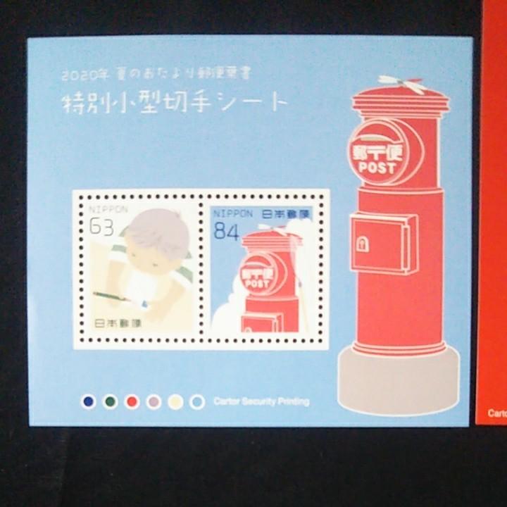 年賀切手。お年玉年賀切手。お年玉切手シート。かもめーる。美品。お年玉切手。記念切手。切手。令和2年(令和3年)。コレクション用。