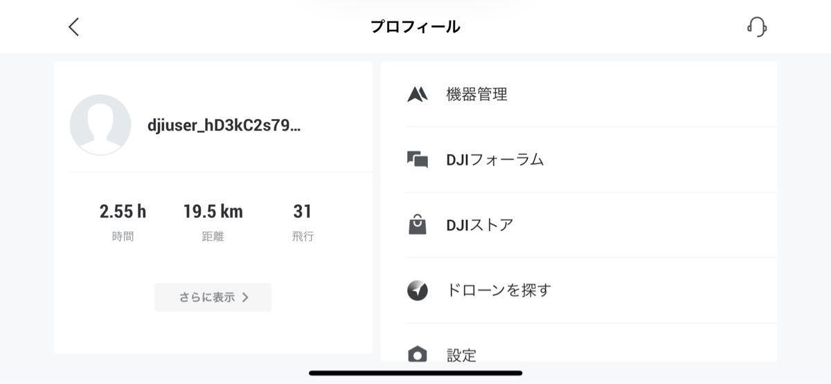 dji air2 去年10月購入