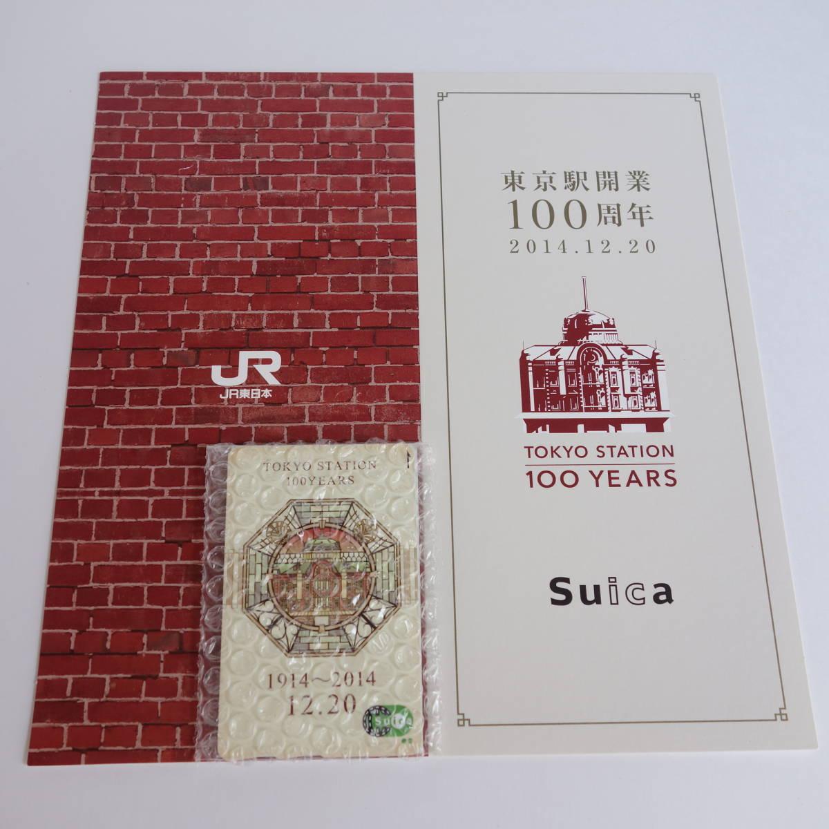 東京駅開業100周年記念 Suica 台紙付【新品・完全未使用】_画像1