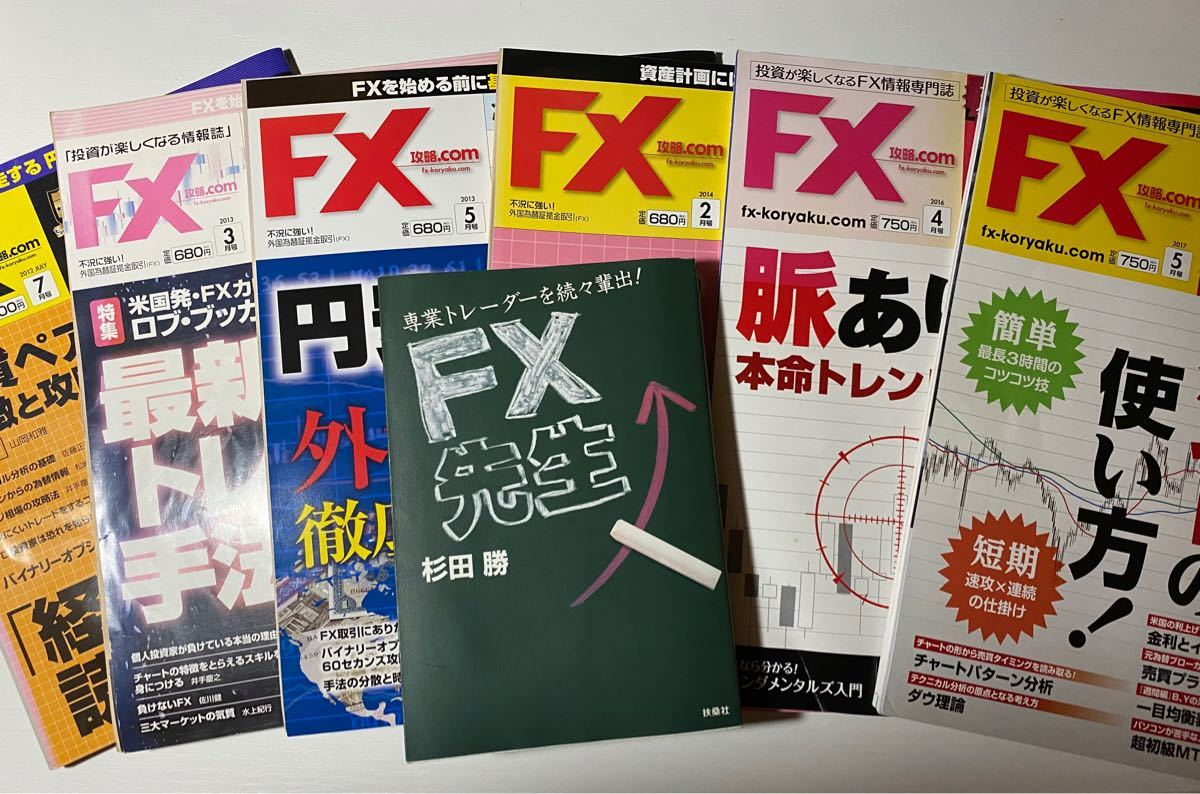 FX先生 と FX攻略.com(6冊) 計7冊セット