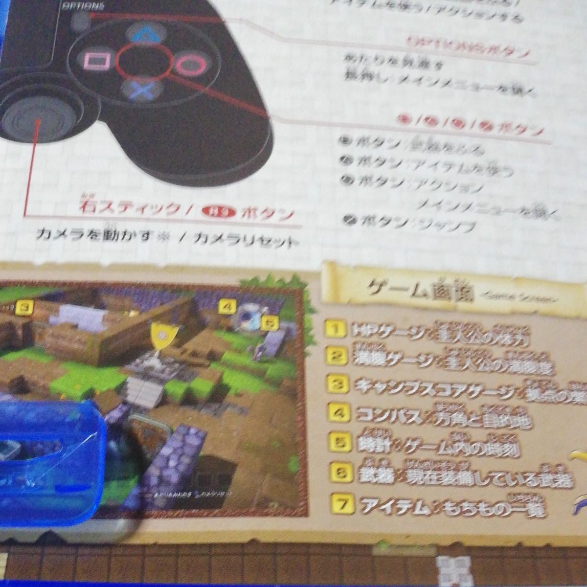 【PS4】 ドラゴンクエストビルダーズ アレフガルドを復活せよ [通常版]