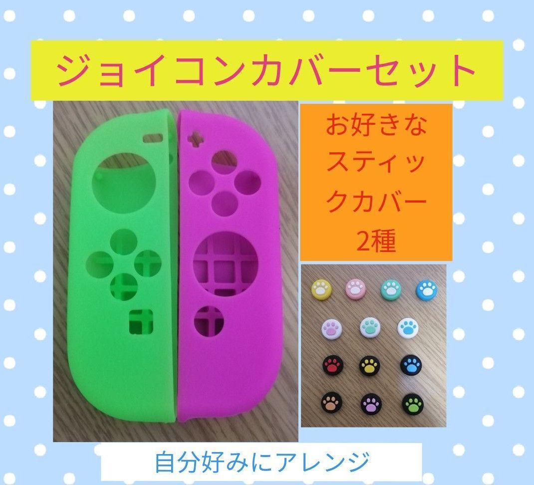 NintendoSwitch ジョイコンカバー セット Switchiカバー ジョイコン ジョイコンカバー プロコン 任天堂Switch Switchケース SwitchLight