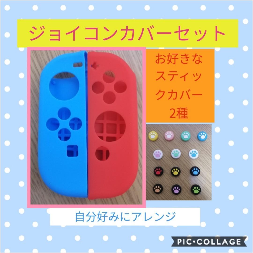 NintendoSwitch ジョイコンカバー セット Switchiカバー Switchiケース あつまれどうぶつの森 ジョイコン プロコン 任天堂Switch_画像1