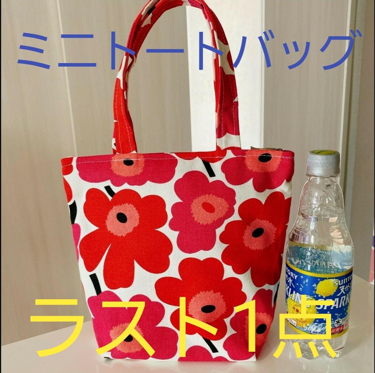 トートバッグ ミニ 可愛いバッグ ウニッコ 北欧 人気 新品未使用 サブバッグ ランチバッグ 花柄 プレゼント まとめ買い