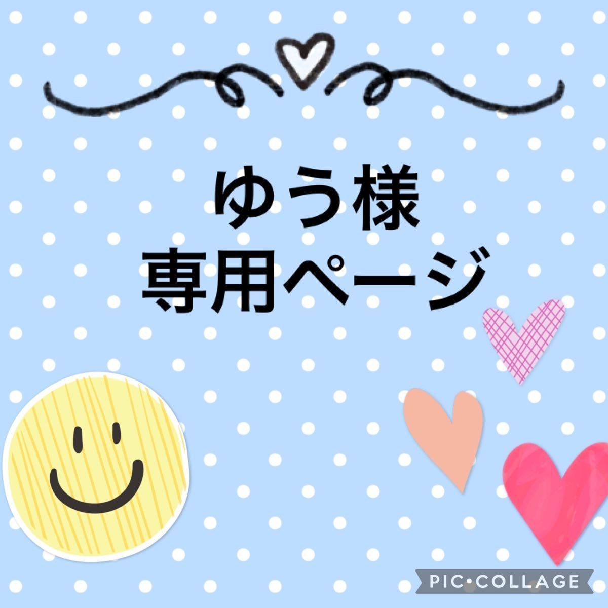 ゆう様 専用ページ
