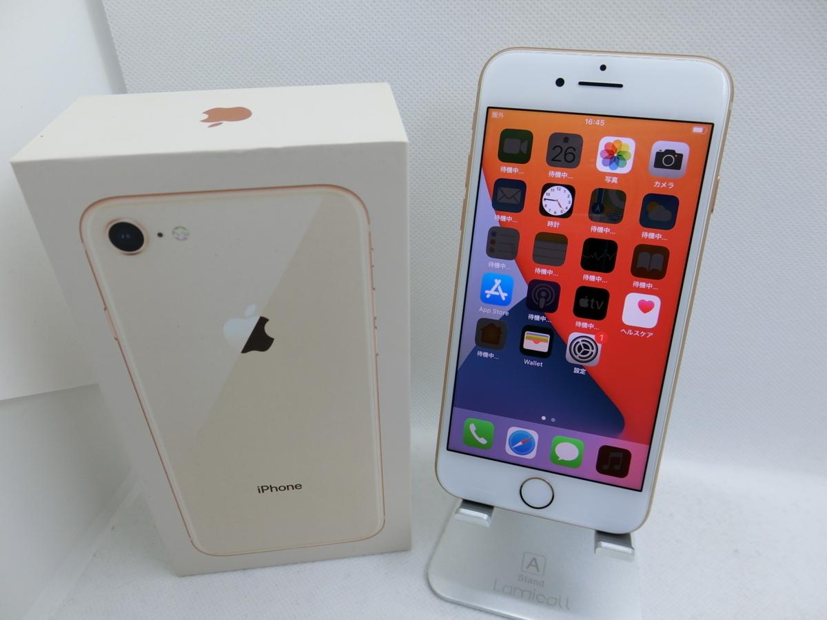 【美品】【箱あり】【1円】iPhone8 ゴールド 64GB SIMフリー バッテリー状態91% 判定△ シムロック解除済