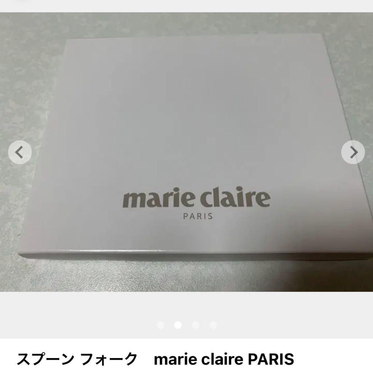 スプーン フォーク marie claire PARIS コーヒースプーン
