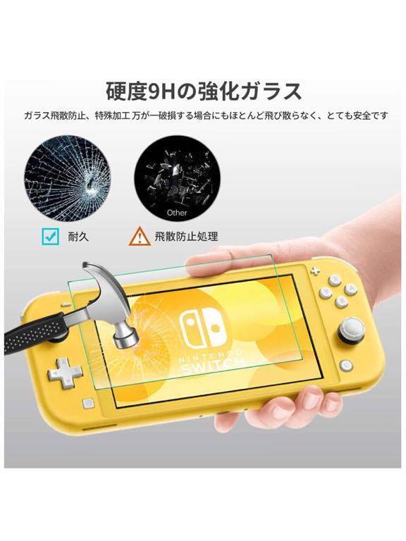 2枚セット】Nintendo Switch Lite ガラスフィルム 旭硝子製 高透過率 Nintendo Switch Lite フィルム 強化ガラス 液晶保護 硬度9H