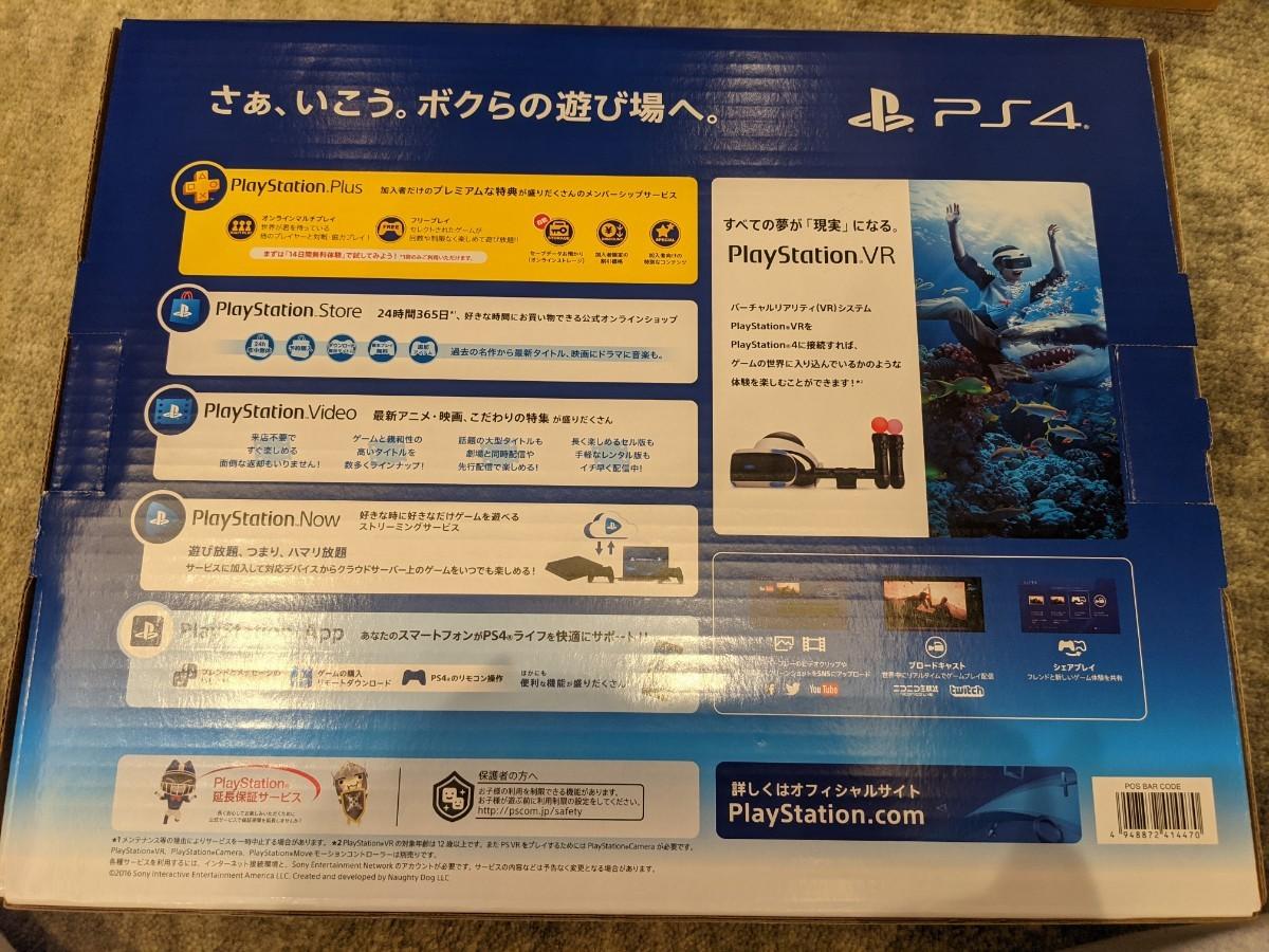 【お値下げしました】PS4 500GB ソフト3本付き
