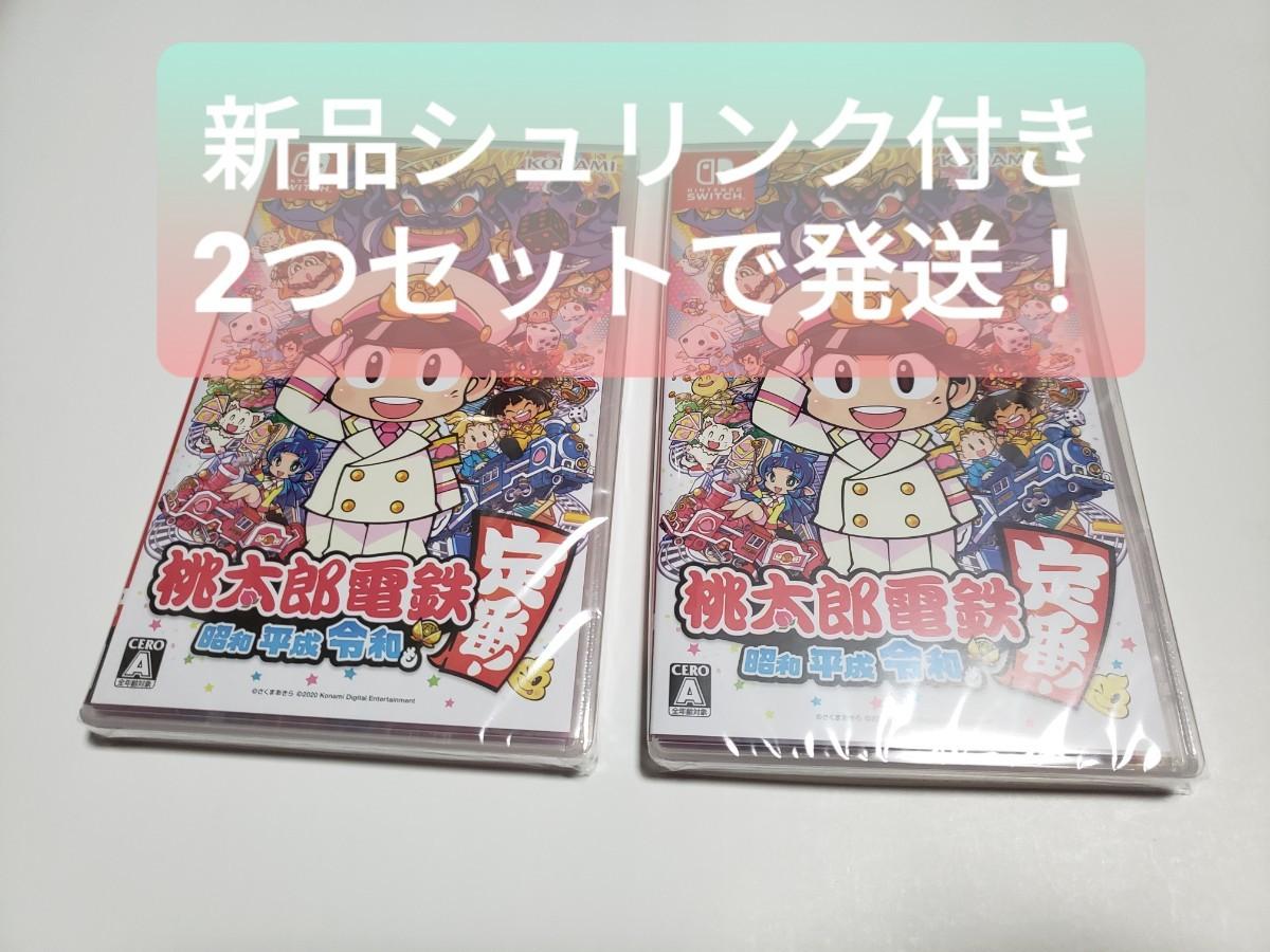 桃太郎電鉄 桃鉄 最新作 Switch ソフト スイッチ