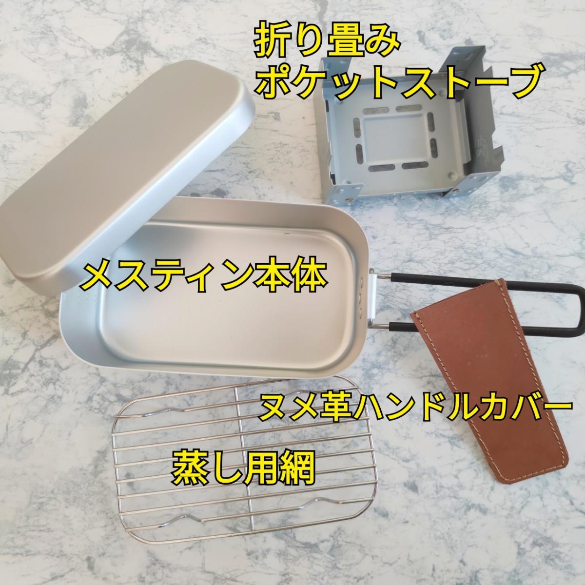 メスティン 新品未使用 4点セット 本革ヌメ革ナチュラルカバー ケース 蒸し調理網 ポケットストーブ