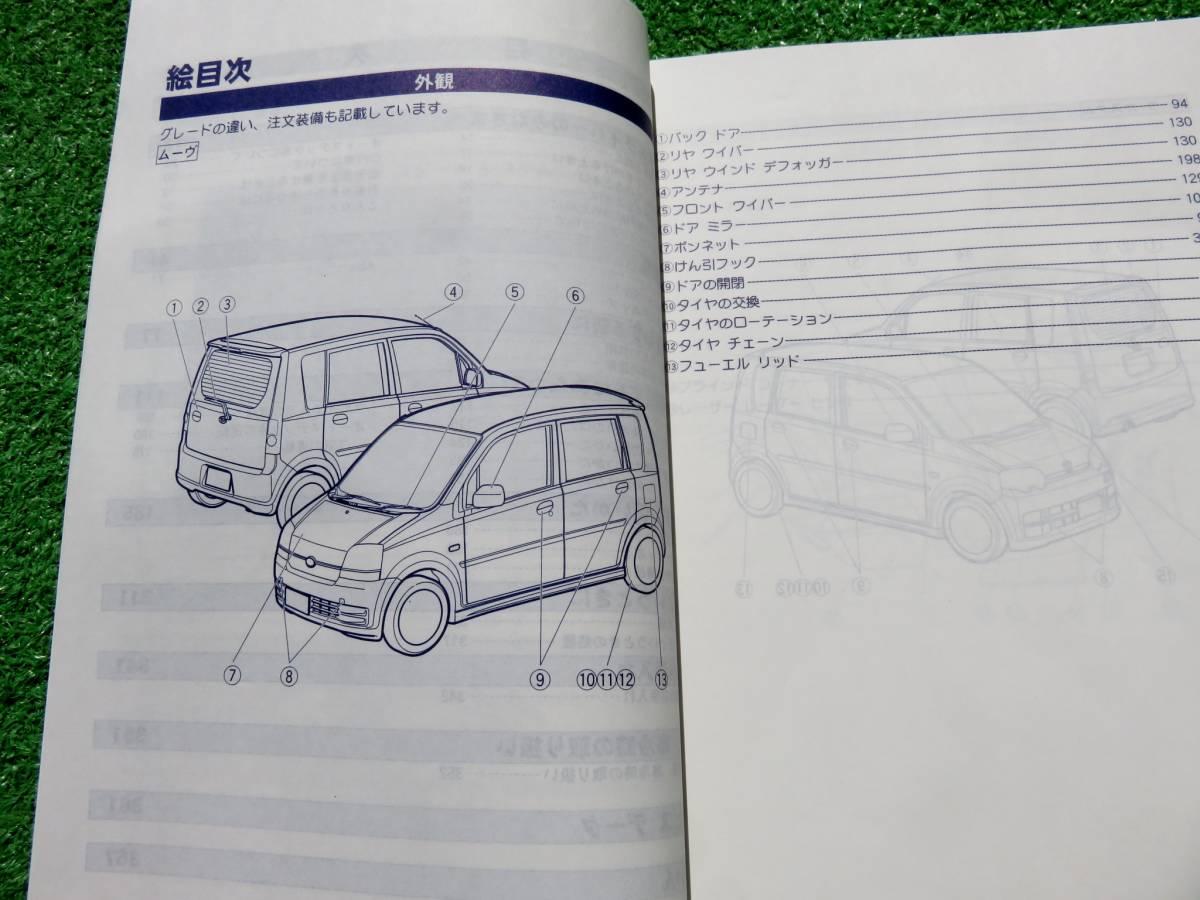 ダイハツ L150S/L160S ムーブ カスタム 取扱説明書 2004年3月 平成16年_画像4