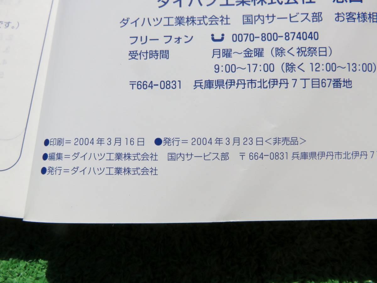 ダイハツ L150S/L160S ムーブ カスタム 取扱説明書 2004年3月 平成16年_画像3