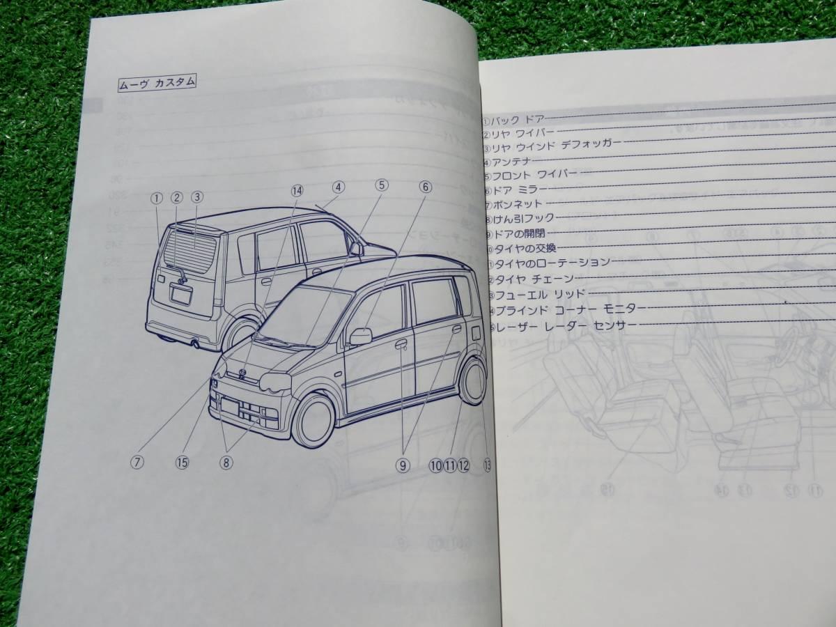 ダイハツ L150S/L160S ムーブ カスタム 取扱説明書 2004年3月 平成16年_画像5